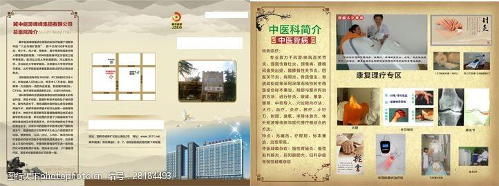 中医科三折页图片