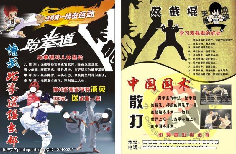 跆拳道免费下载跆拳道宣传单
