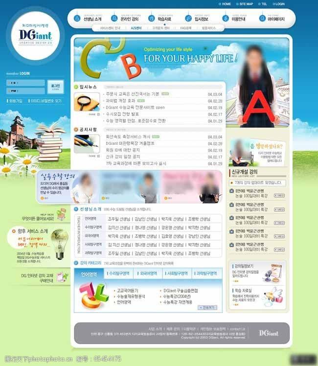 快乐学习教育网页模板