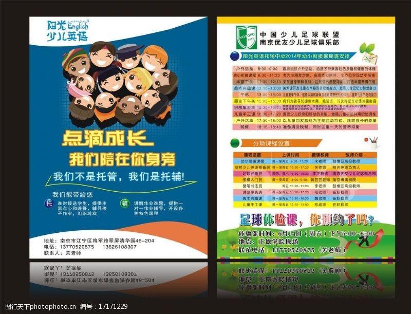 幼儿园模板下载英语图片