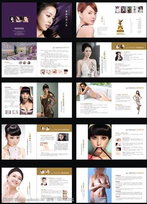 整形广告美容院宣传画册