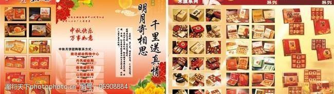 中秋月饼矢量素材邮政超市月饼广告