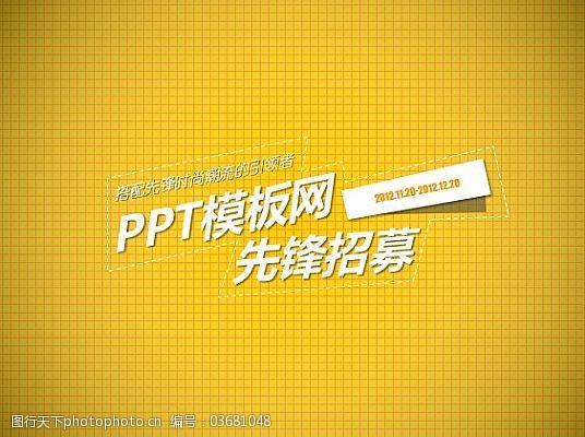 商城ppt模板图片