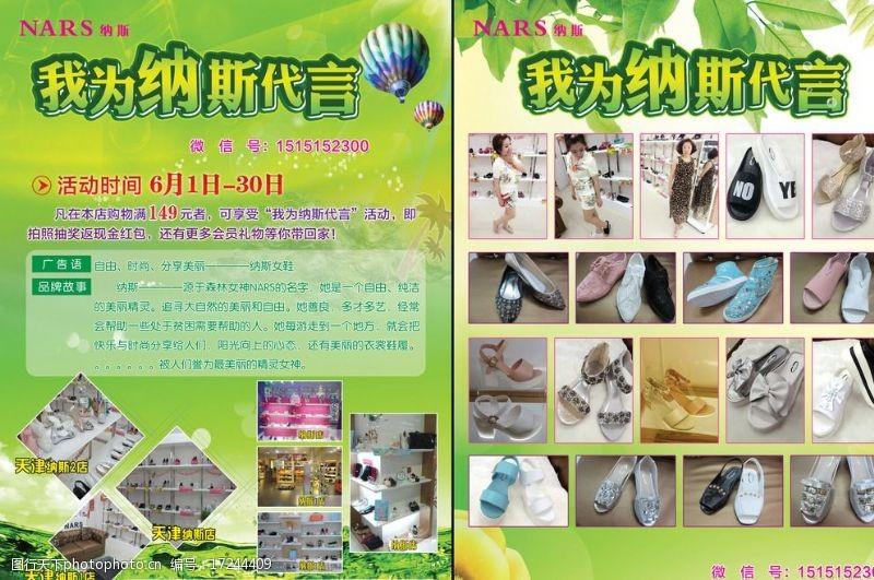ps分成源文件鞋店传单图片