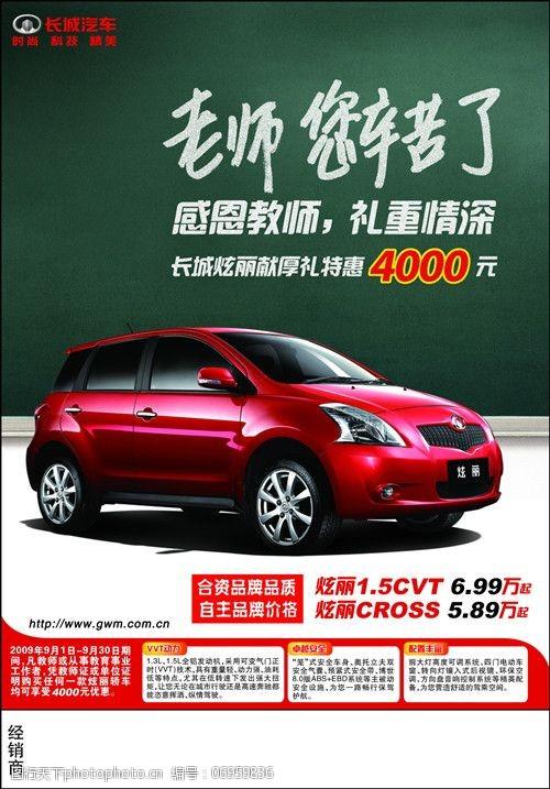 宣传彩页免费下载教师节长城汽车品牌宣传彩页