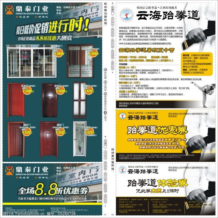 跆拳道免费下载抚州惠杂志之建材和跆拳道