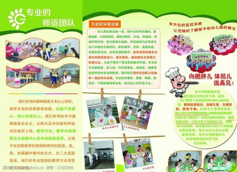 幼稚园三折页图片