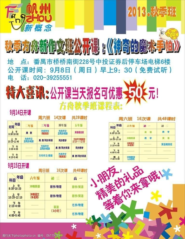 教育海报免费下载辅导教育海报