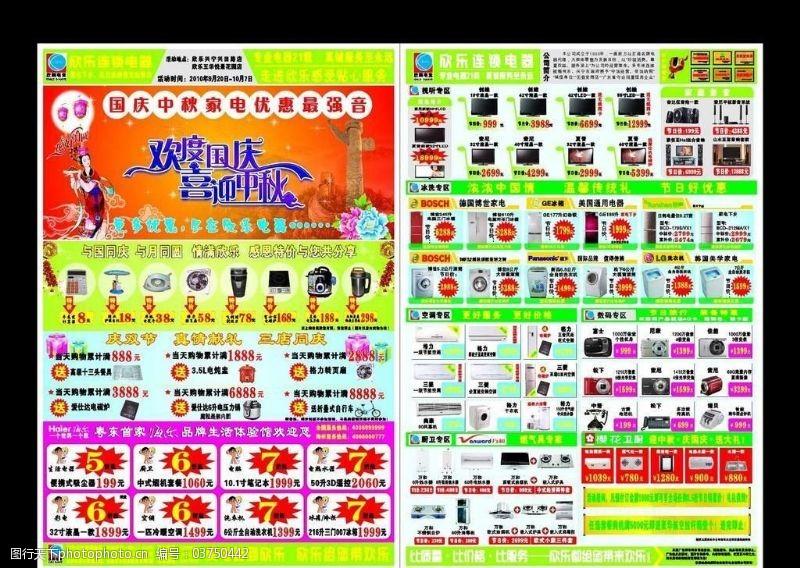 樱花广告国庆图片