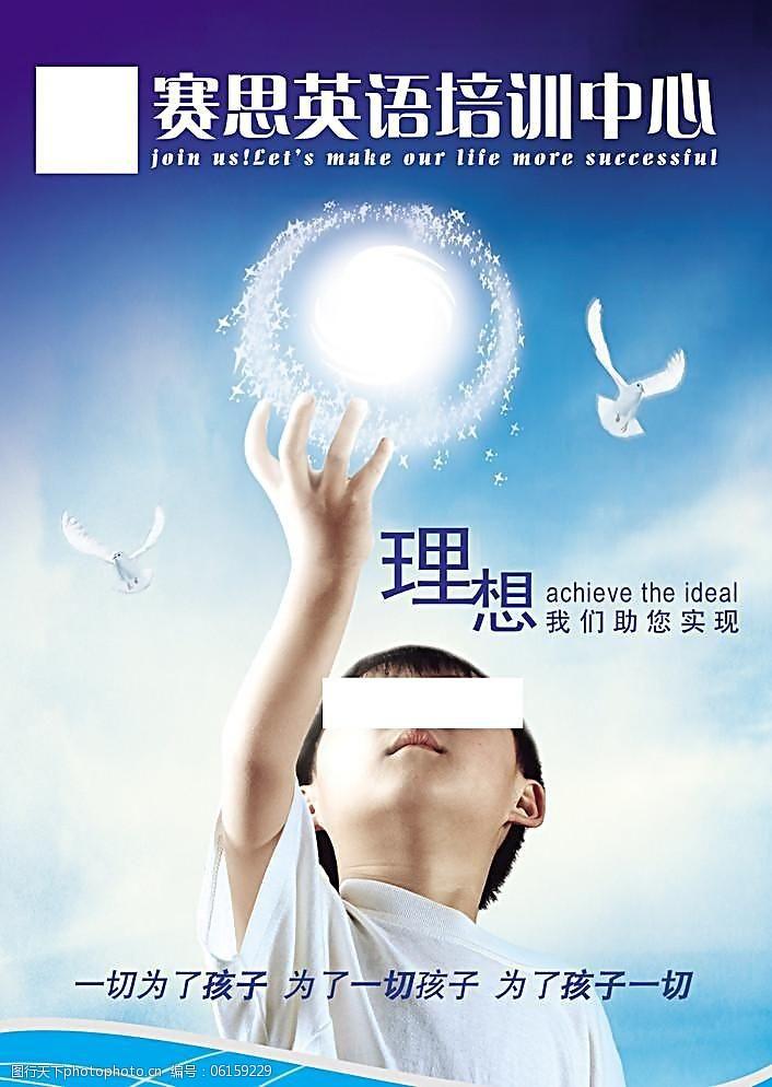 教育海报免费下载教育海报