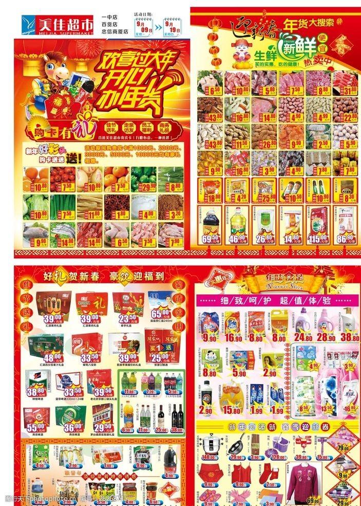 开心办年货新年超市海报