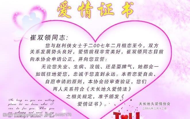 樱花广告爱情证书