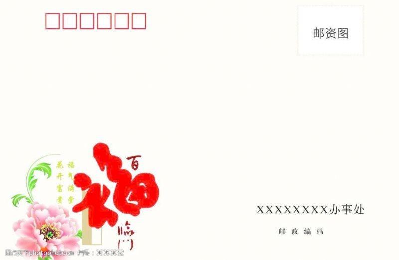 福临门名片办事处信封
