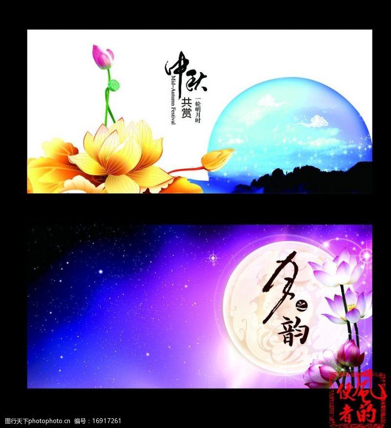 中秋国庆双节广告中秋节背景图片