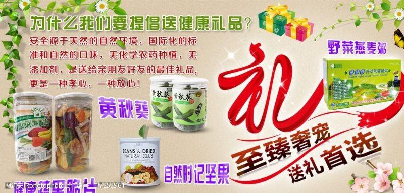 樱花广告绿色食品banner图片