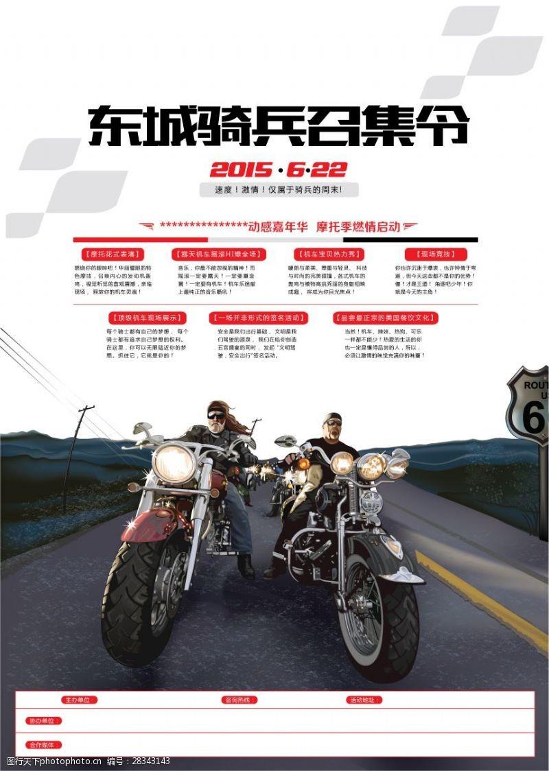 摩托车骑友活动海报