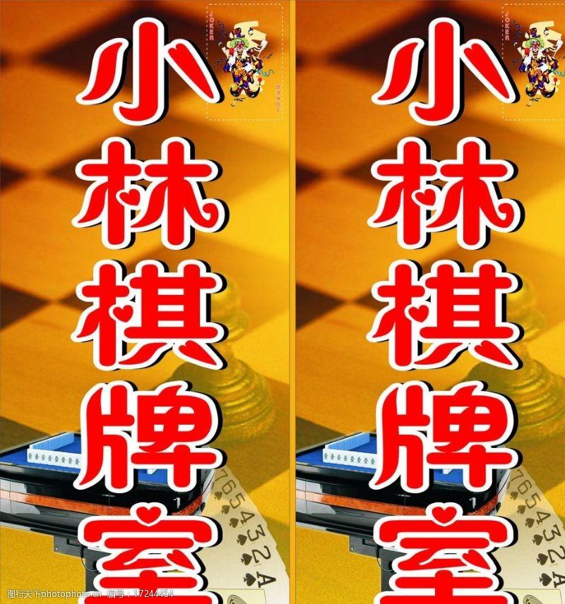 棋牌室牌棋牌室图片