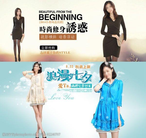 雪纺短裙淘宝女生裙装广告PSD素材