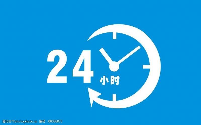 24小时营业标识图片