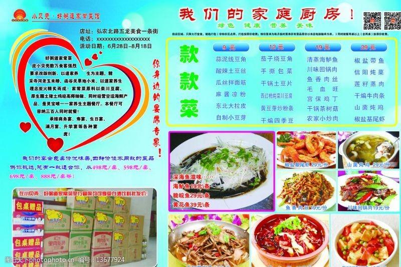 家庭菜活动彩页图片