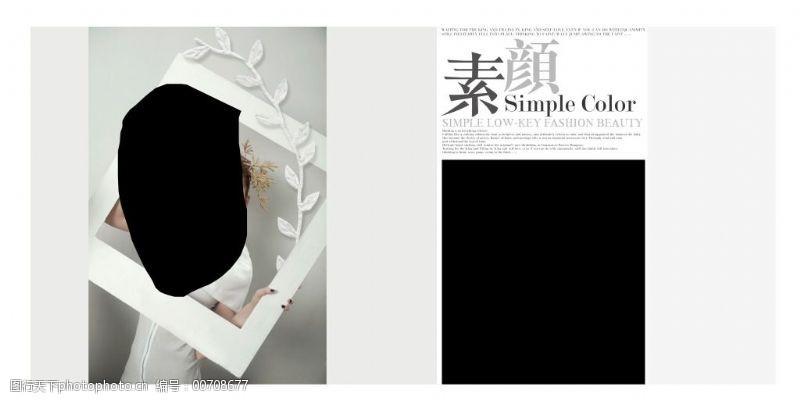 素颜婚纱模板广告