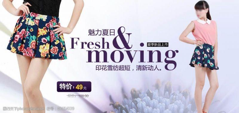 印花雪纺短裙广告图片