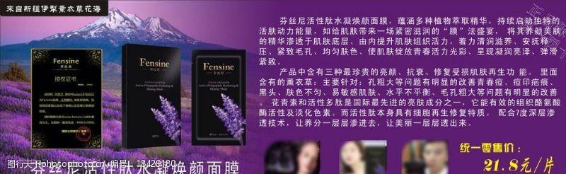 芬丝尼美容面膜广告图片