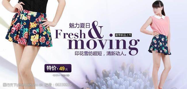 淘宝印花雪纺短裙促销海报素材