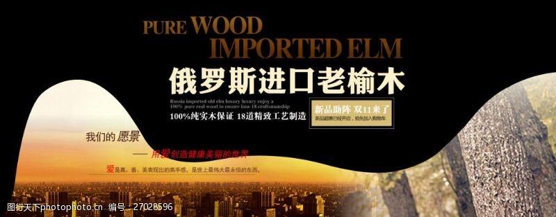 榆木家具品牌设计