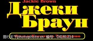 JackieBrownfilmRUSlogo设计欣赏成龙电影俄文布朗标志设计欣赏