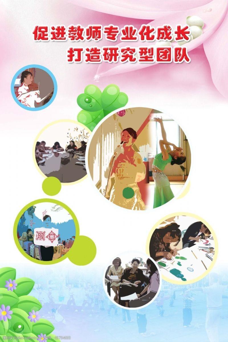 学校展板设计促进教师专业化成长学校展板