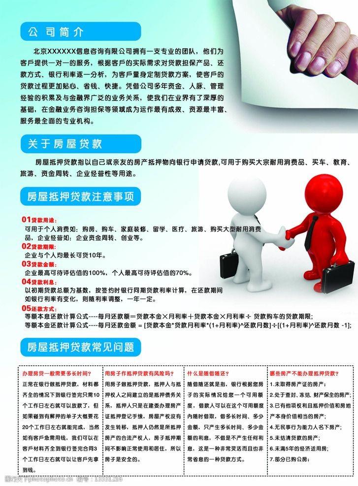 房屋抵押贷款贷款DM单图片