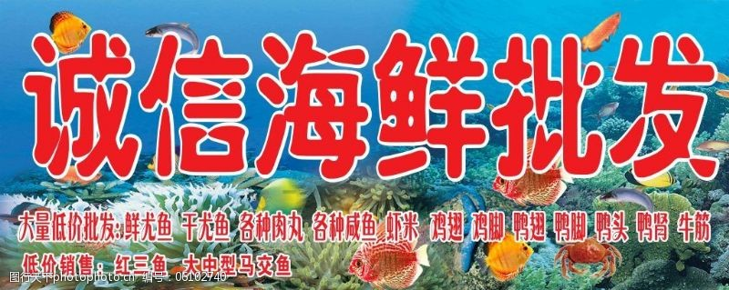 海鲜图片免费下载海鲜图片