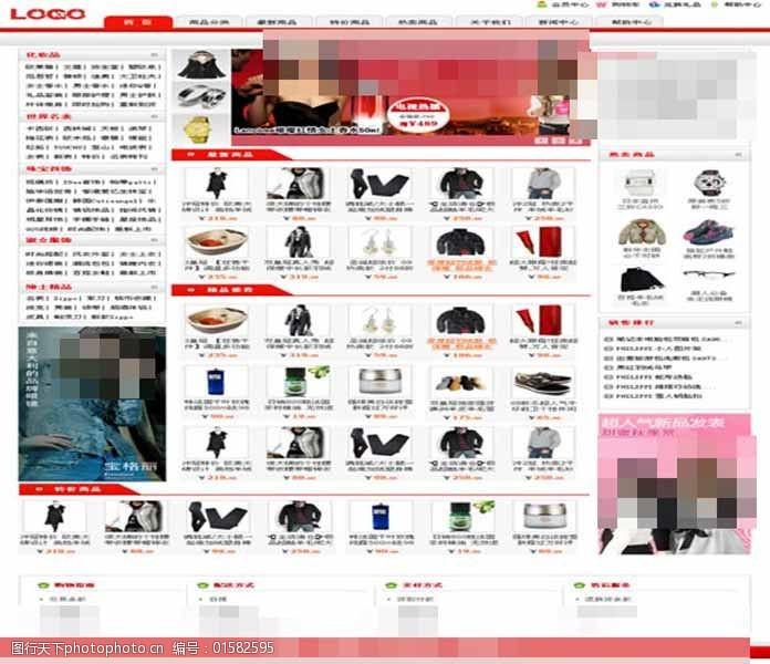 小型网上商城xpshop模板