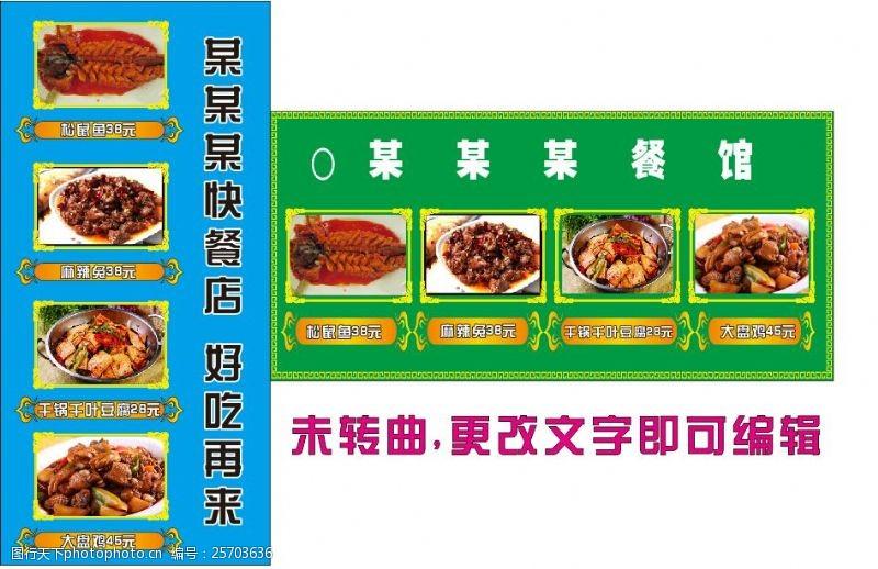横竖版简易餐馆主菜单