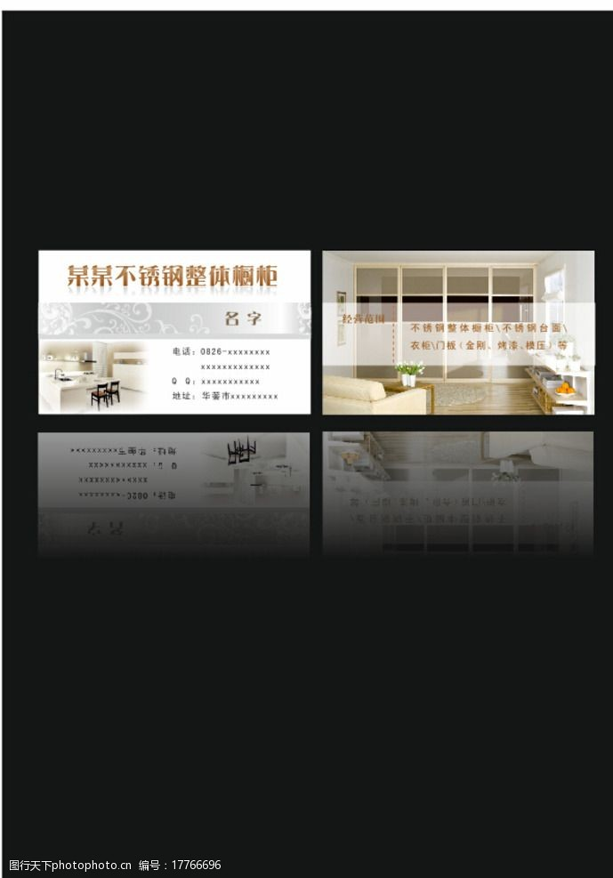 橱柜制作不锈钢整体橱柜名片图片