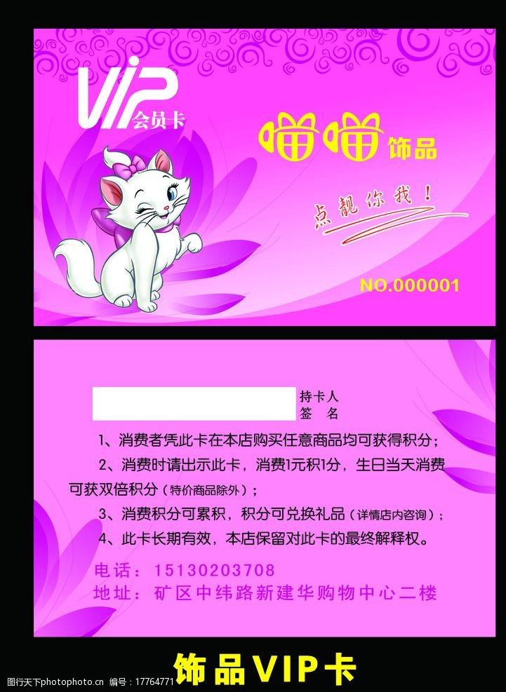 猫咪名片饰品会员卡图片