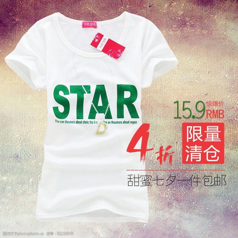 淘宝t恤主图淘宝七夕短袖t恤促销海报设计