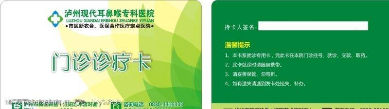 医疗券耳鼻喉医疗卡图片