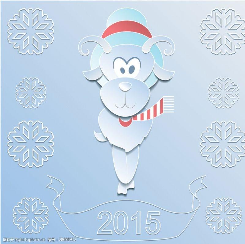 2015羊年卡通小羊