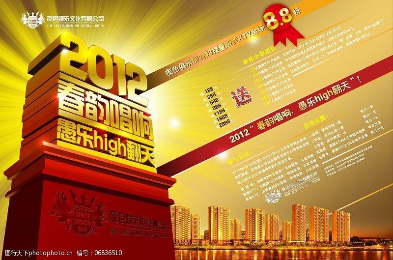 春韵唱响2012海报