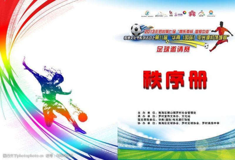 体育比赛足球秩序册