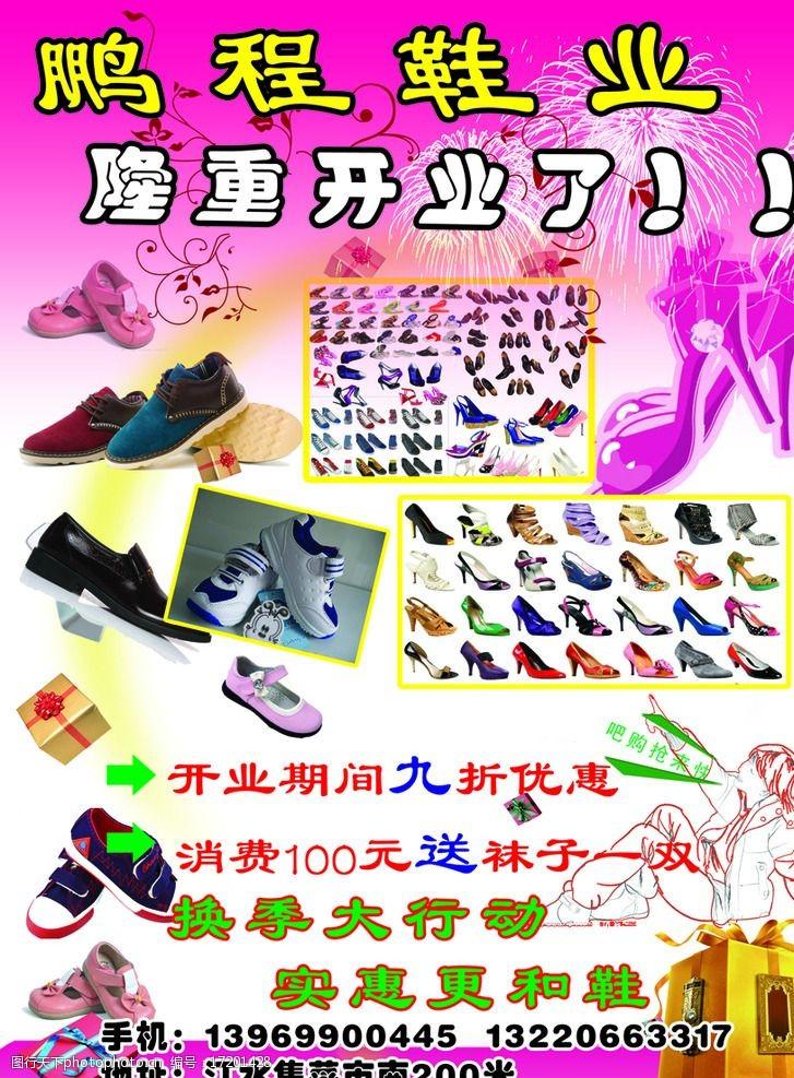 鞋店单页鞋店宣传单图片