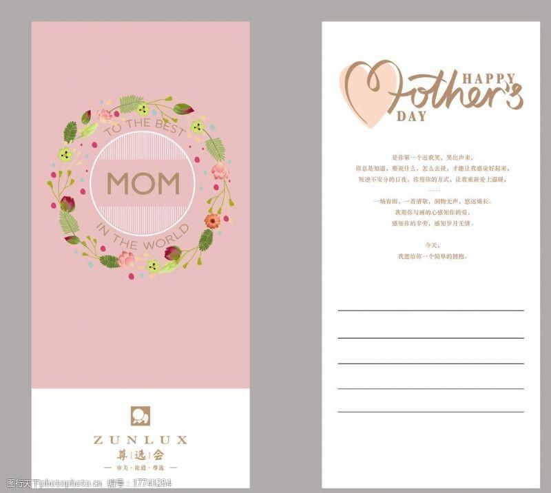 为爱祝福母亲节卡片设计图片