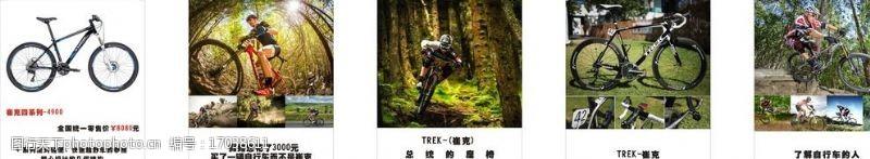 崔克trek山地车图片