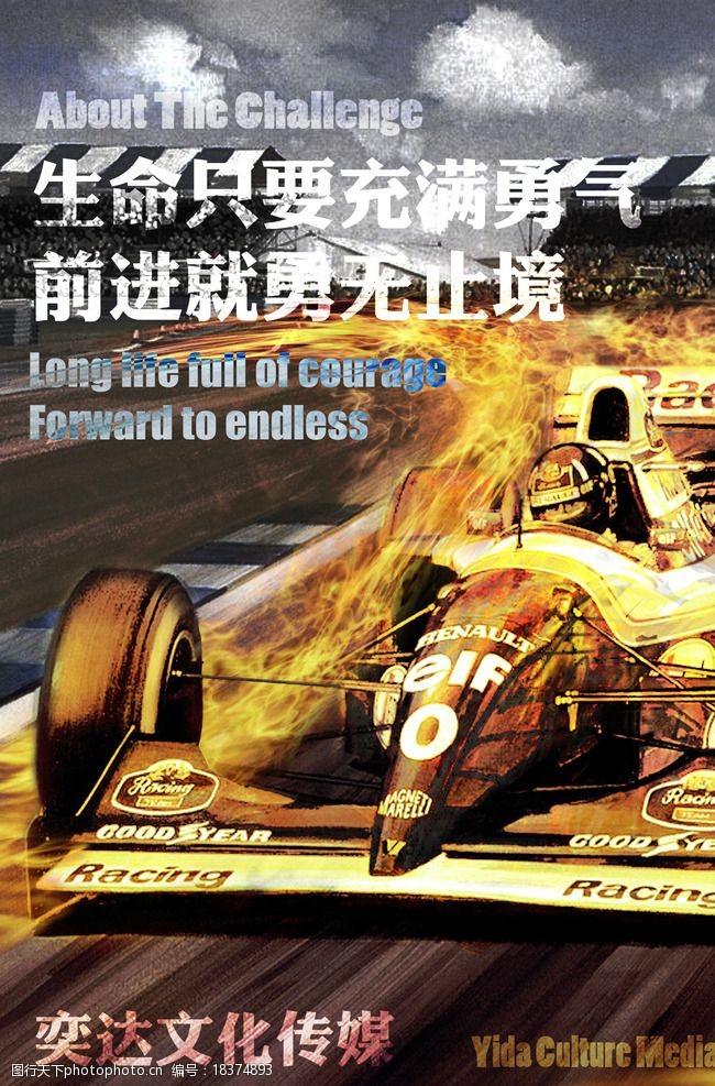 文化传媒海报企业文化海报图片