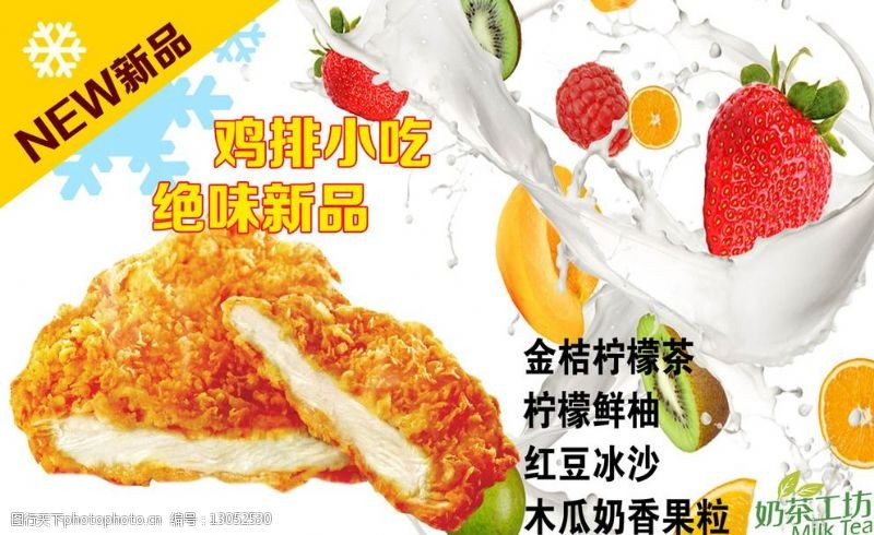 鸡排模板下载鸡排图片