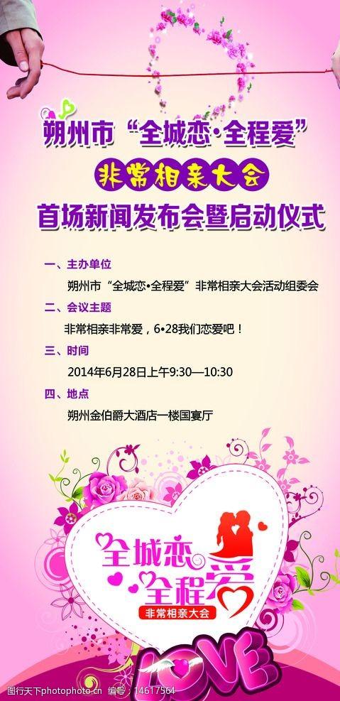 粉色背景易拉宝全程恋展板图片