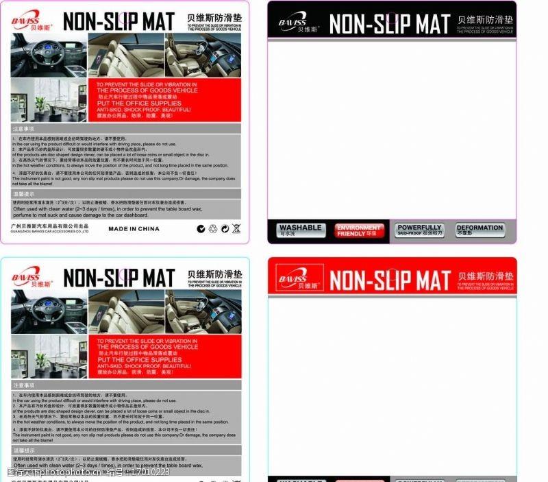 汽车防滑垫广告图片
