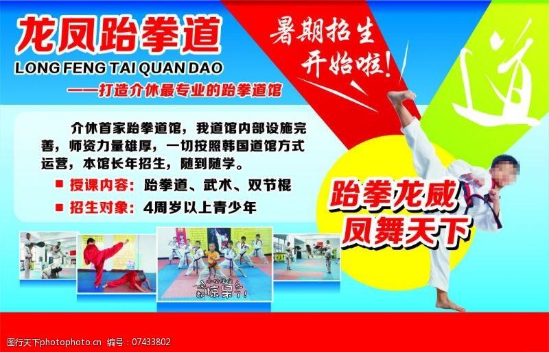 跆拳道免费下载跆拳道暑期招生